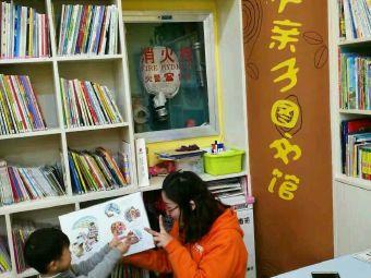 红黄蓝亲子园(弋江店)