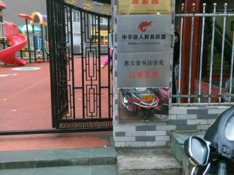 汉字宫幼儿园