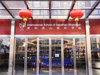 南山国际学校