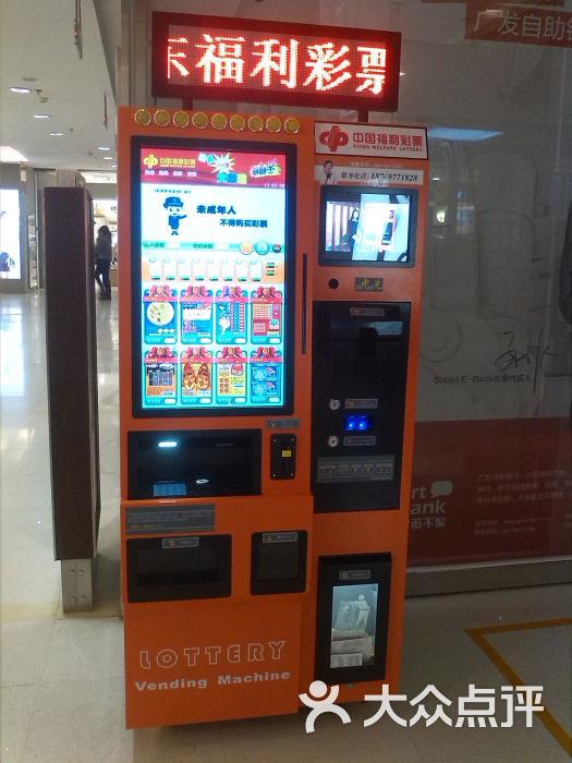 中国福利彩票自动售票机图片 - 第1张