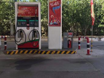 中国石化红桥津同加油站