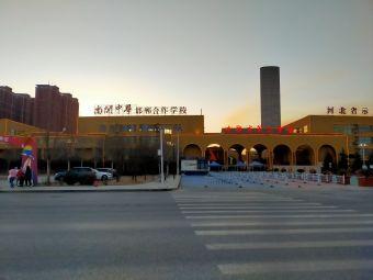 邯郸市第二中学