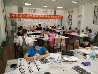 大唐书法教育