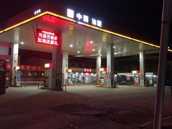 中国油联大石加油站(园区北路)