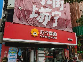苏宁易购(澳头店)
