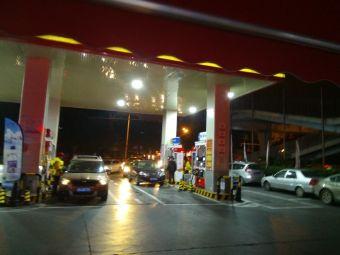 中国石油加油站(象山加油站)