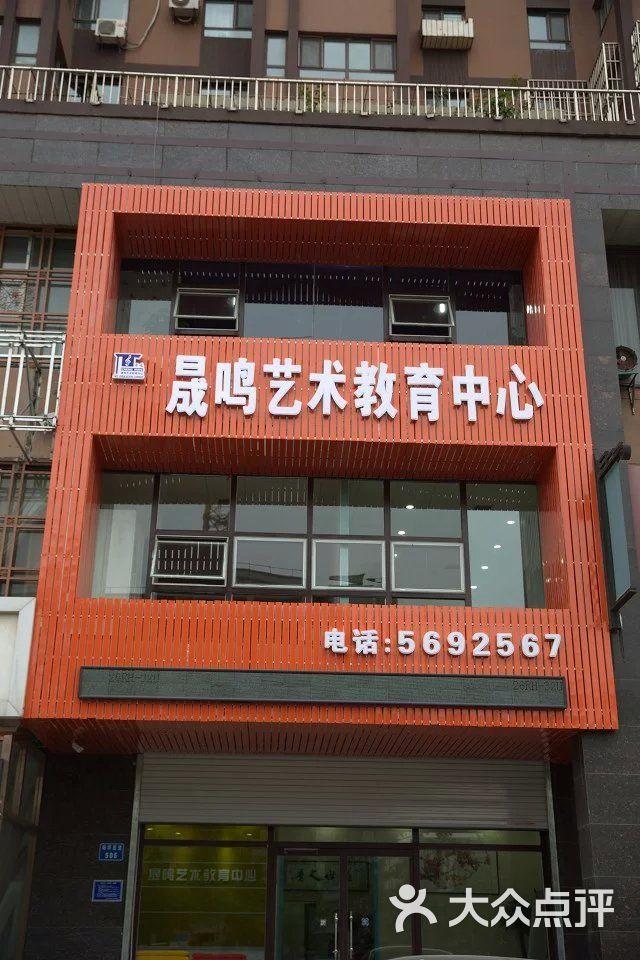 晟鸣艺术教育中心-学校门头图片-唐山学习培训-大众