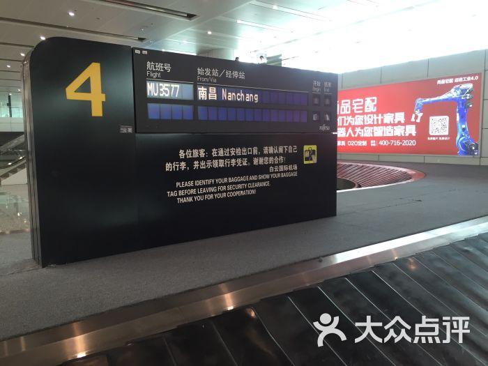 白云机场出发大厅-图片-广州生活服务
