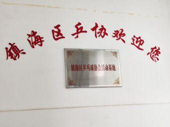 镇海区乒乓球活动中心