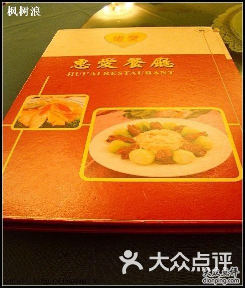 惠爱餐厅474192惠爱鸡图片-北京粤菜馆-大众点评网