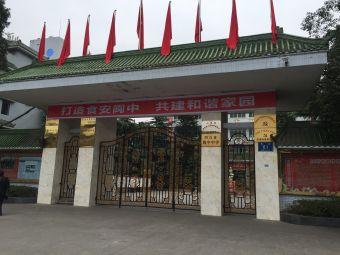 四川省阆中中学(新城校区)