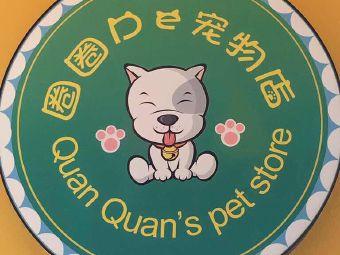圈圈DE宠物店