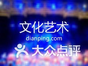 威海荣成市文化艺术馆排行