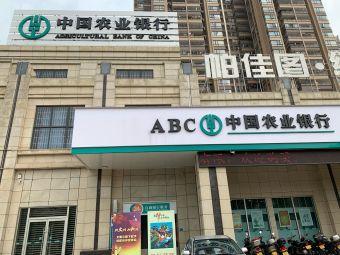 中国农业银行(江门胜利支行)