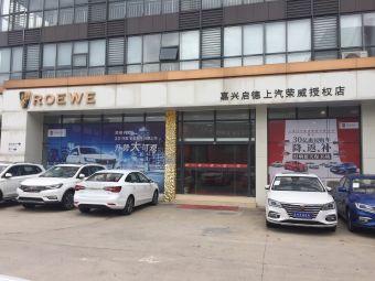 嘉兴启德上汽荣威4S店(南湖店)