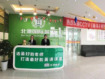 北京雅思国际英语(扬州珍园旗舰校区)