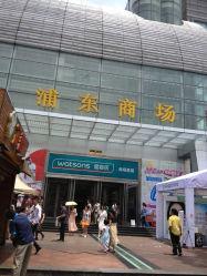 浦东商场评论图片