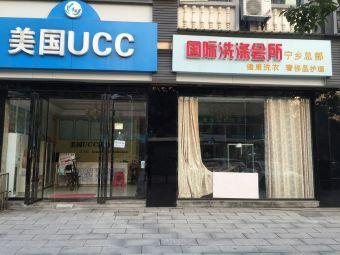 美国ucc洗衣