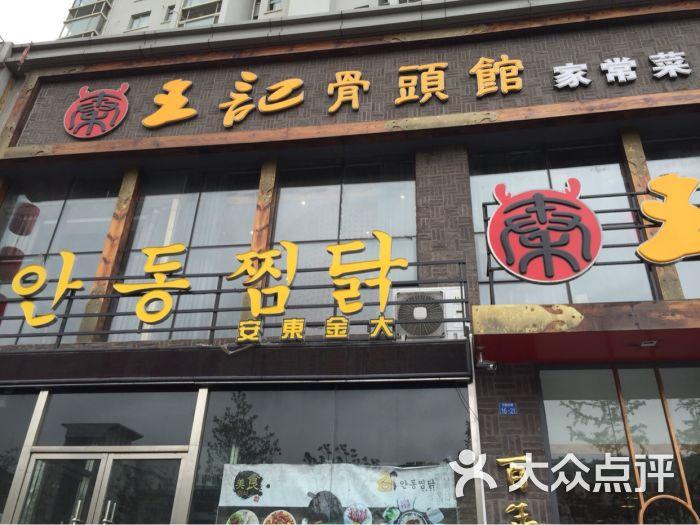 王记骨头馆(崂山店)-图片-青岛美食-大众点评网