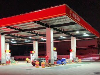 中国石油加油站(开发大道)