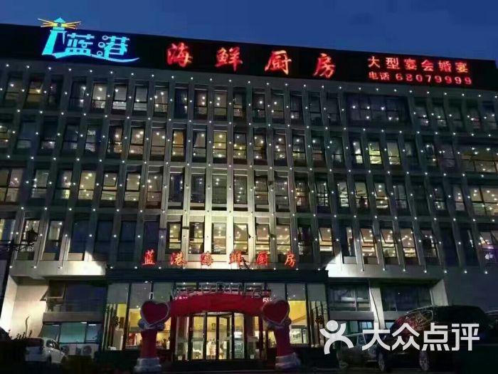 蓝港海鲜厨房(金水路店)-图片-青岛美食-大众点评网