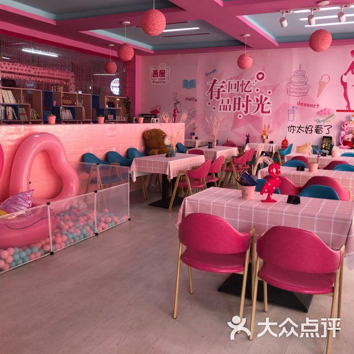 吾屋粉色主题店图片-北京咖啡厅-大众点评网