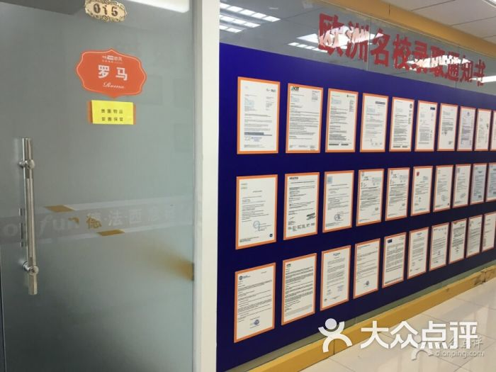 青岛朗阁外语培训学校图片 - 第1张