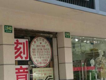 长江刻字(四平路店)