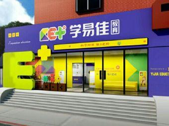 学易佳教育中心(连城国际校区)