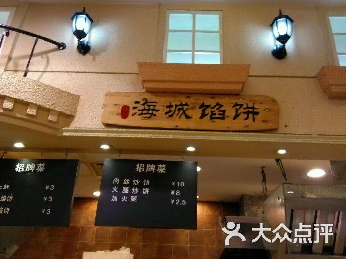 亚惠美食广场(龙之梦店)美食图片-第404张长沙理工大学牌匾附近图片