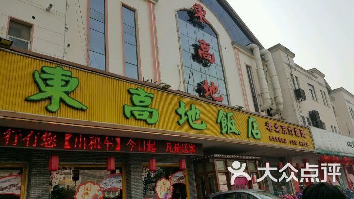 东高地美食-美食-连云港酒店哪里特色水城图片在图片