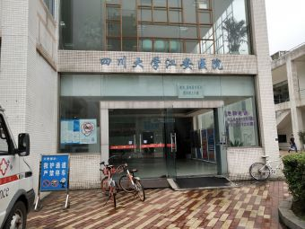 四川大学江安校区医院