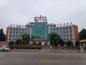 汉中市龙岗中学