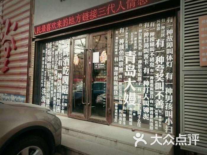 楼前小馆(江西路店)-门头图片-青岛美食-大众点评网
