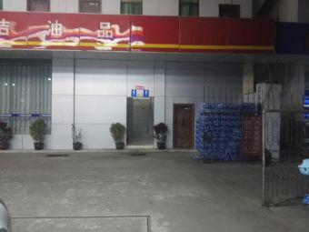 南渡江加油站