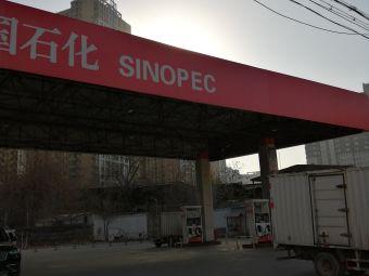中石化平安加油站