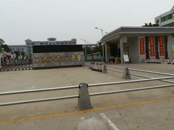 许昌市第一中学