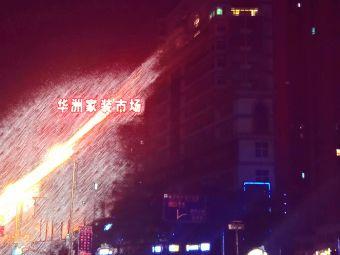 华洲家装市场江滨南路店停车场