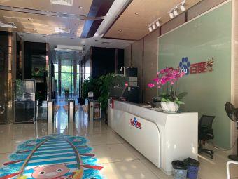 百度中国有限公司(广州分公司)