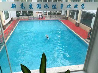四季恒温泳池