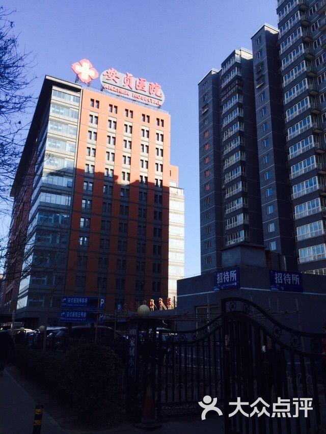 首都医科大学附属北京安贞医院的点评图片