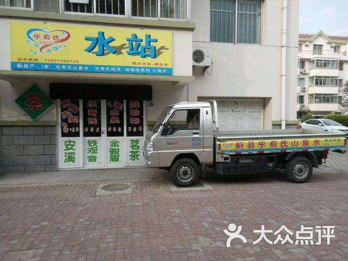 乐奇氏放心水站-a乐奇氏桶装水的相册-天津生活服务