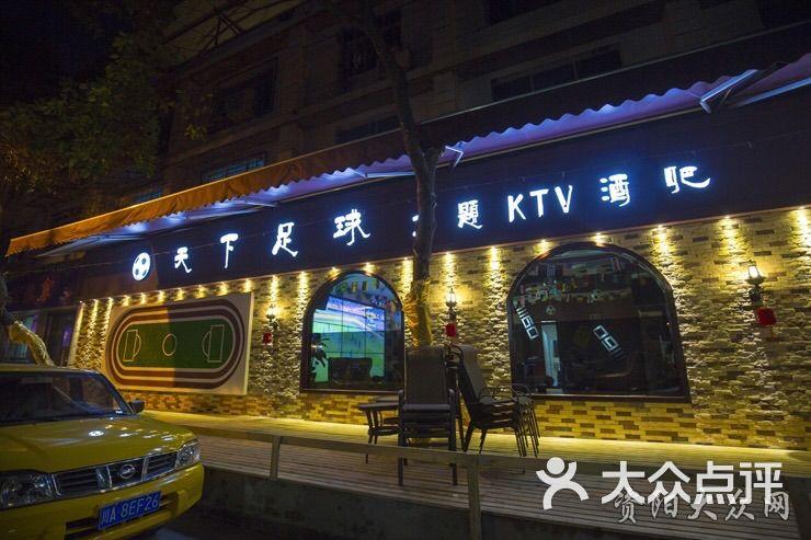 广州看足球比赛的酒吧_广州看足球比赛的酒吧_广州看足球