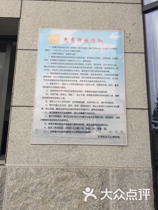 中国船政文化博物馆图片 - 第9张