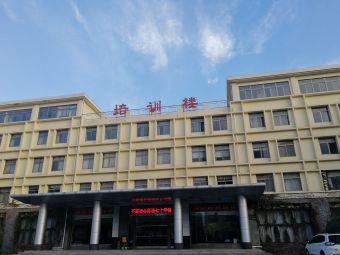 河南省国家税务局培训中心