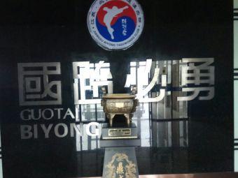 必勇跆拳道俱乐部