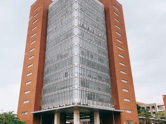昆明理工大学(呈贡校区)