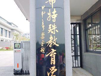 扬州市特殊教育学校