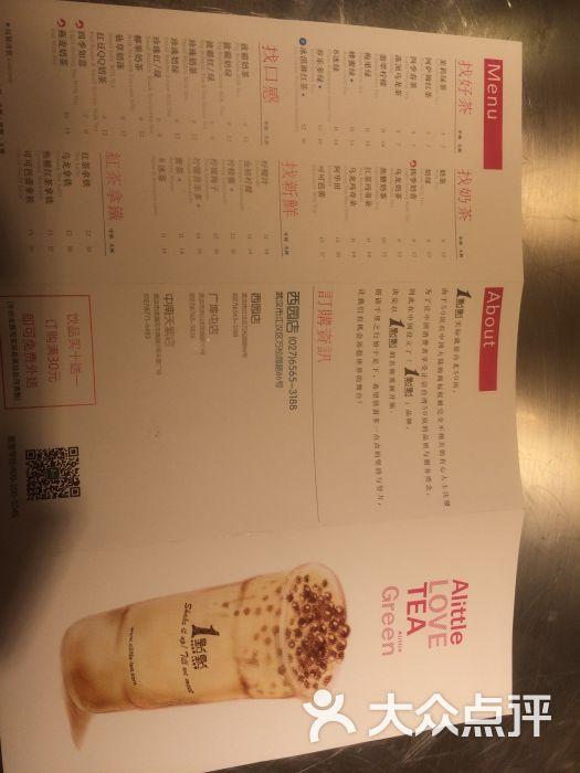 一点点(万松园店)菜单表图片 - 第3张
