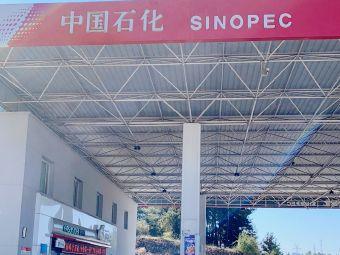 中国石化独山子为停车区一站